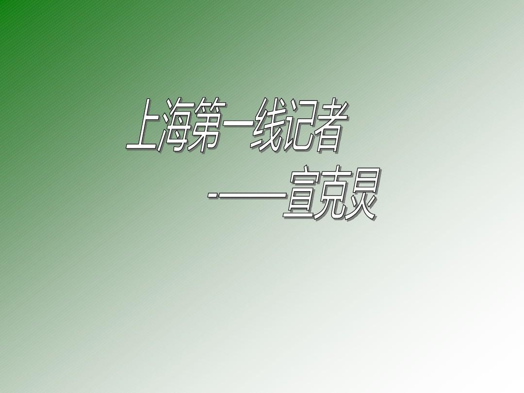 宣克炅,男,1977年生,上海人,汉族。2000年复旦大学新
