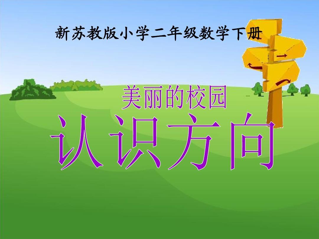 2016-2017年最新苏教版小学下册二年级数学《金寨希望小学图片