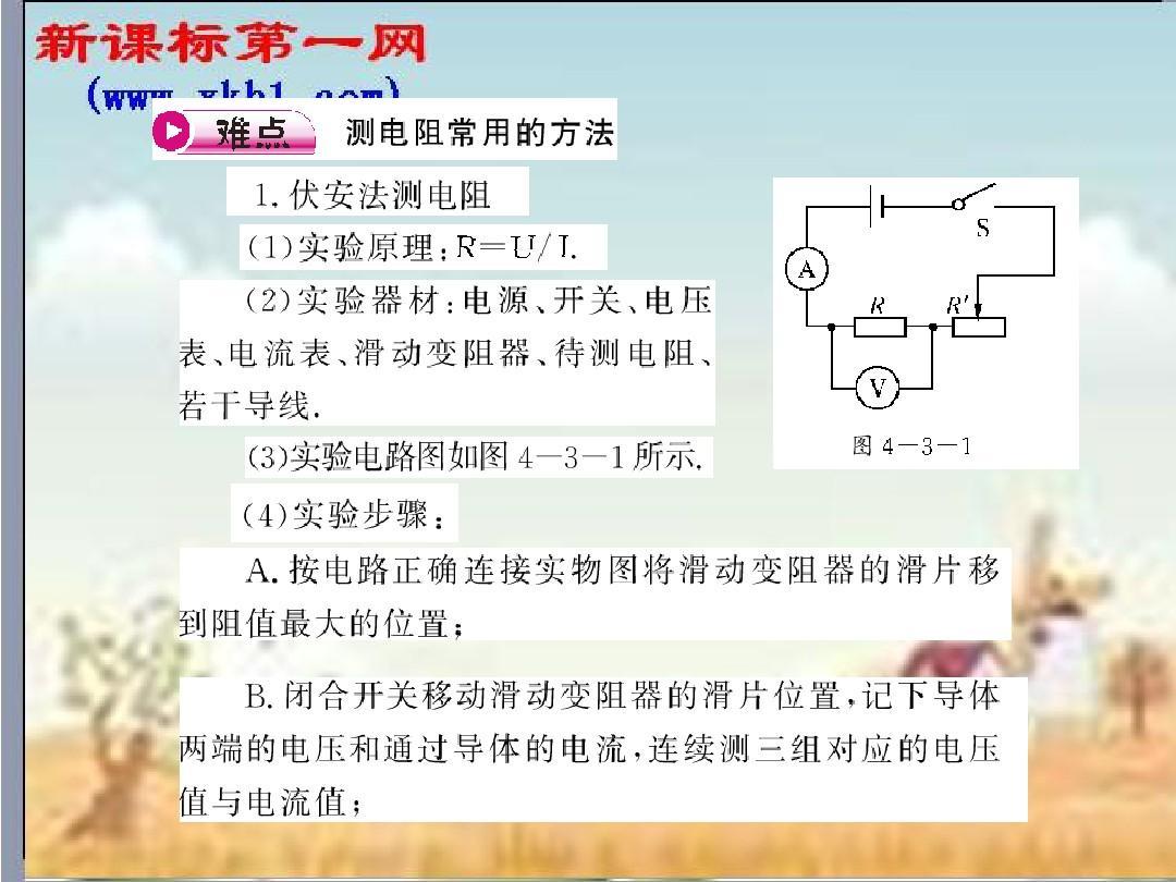 2010年中考v定律第4定律第3椒姆绳子伏安法测电阻答案课件ppt用单元玩游戏教案图片