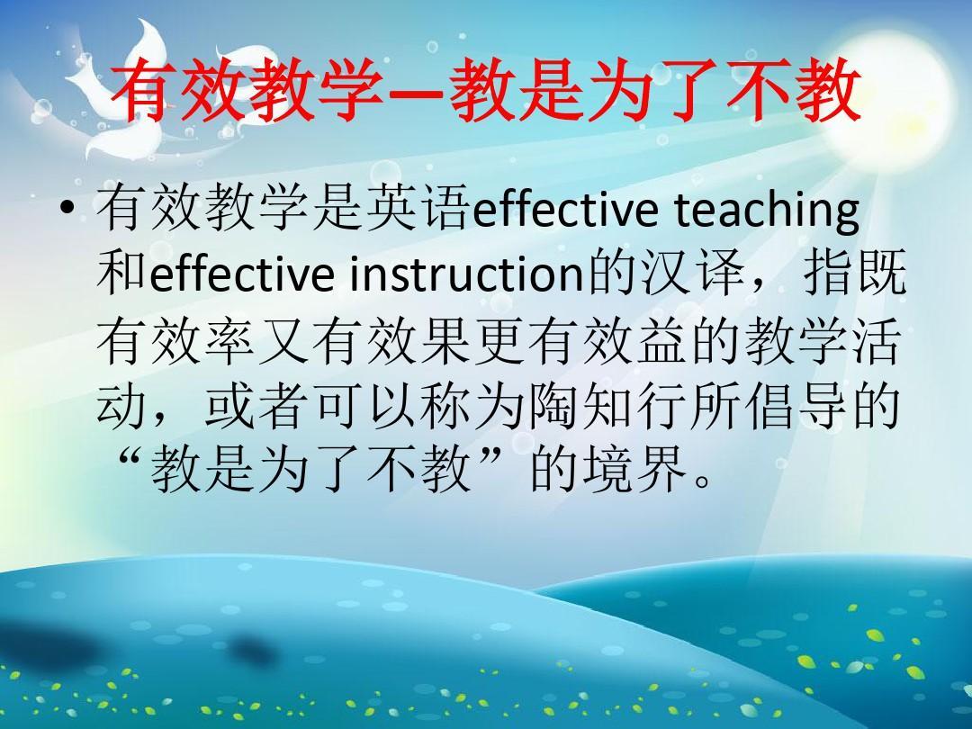 进行阅读有效的探讨教学课件PPT声母汉语拼音韵母课件加图片
