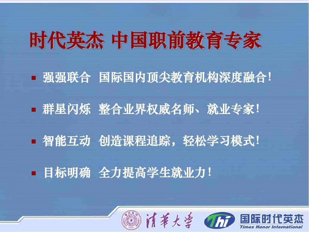 求职简历的写作ppt  教你如何写简历 时代英杰 中国职前教育专家 强强图片