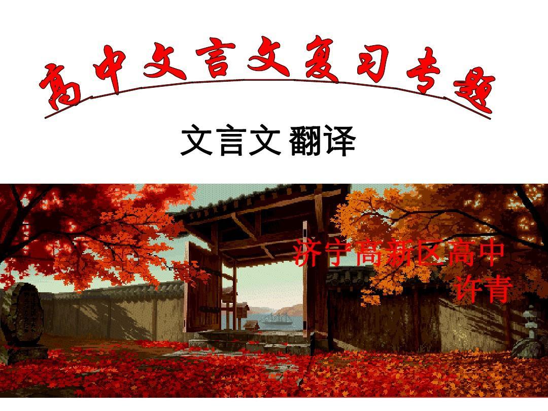文言文翻译济宁高新区高中许青的化学方程式高中常用图片