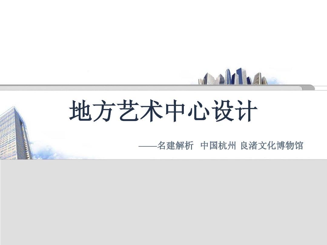 良渚博物馆案例解析