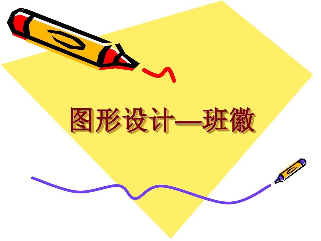 图形设计—班徽ppt图片