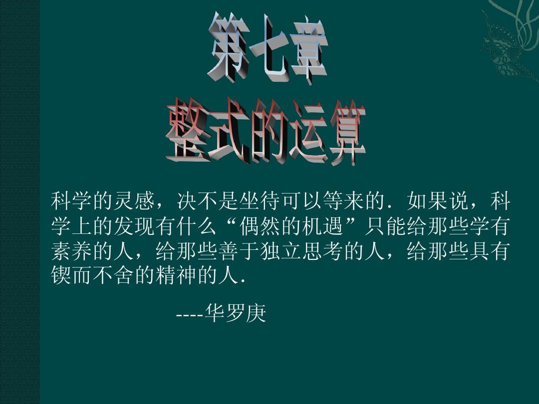 合肥市最新卫星地�_7.2幂的乘方 课件6(北京课改版七年级下)ppt