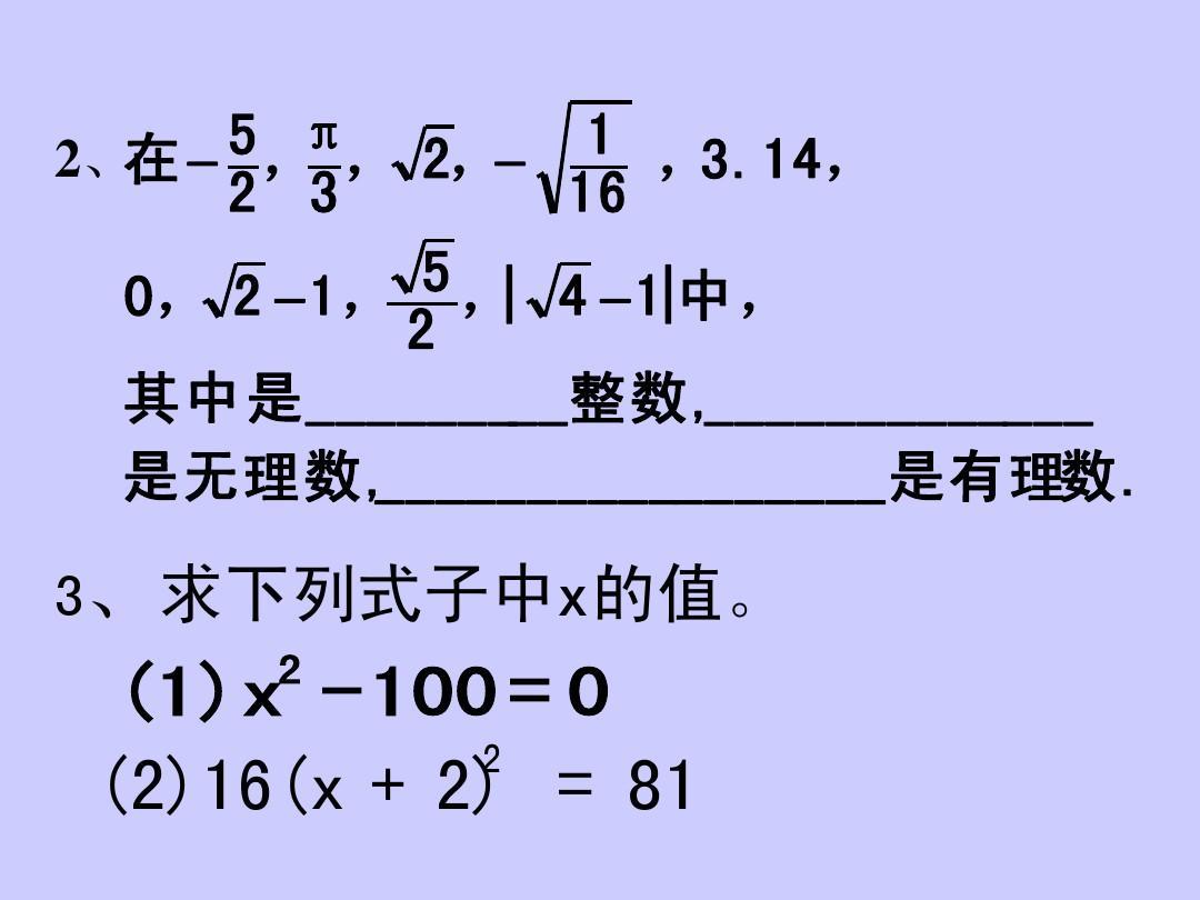 小结网所有分类答案复习实数初一数学初中下册文档数学教育课件pp14岁初中生高如何长图片