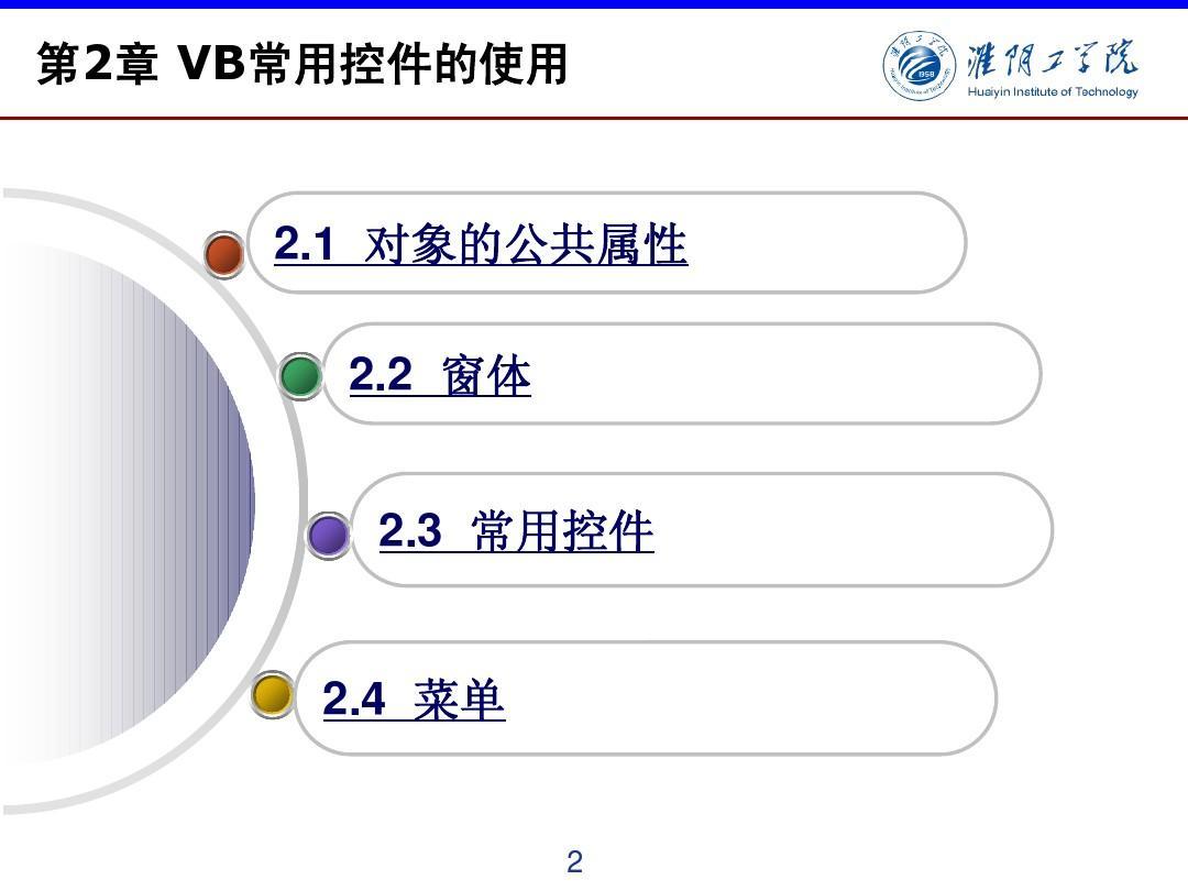 第2章VB界面设计PPT字体设计介绍ppt图片