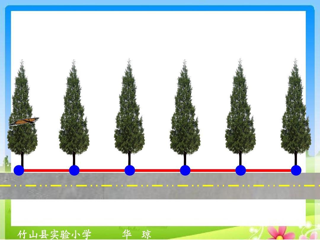 人教版五课件问题年级《植树数学》ppt上册[1]和旋视频教学按图片