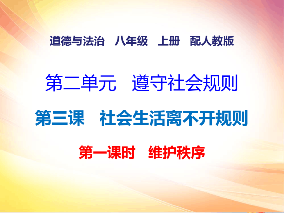 人教部編版八年級道德與法治上冊教學課件:第二單元 3.1維護秩序PPT