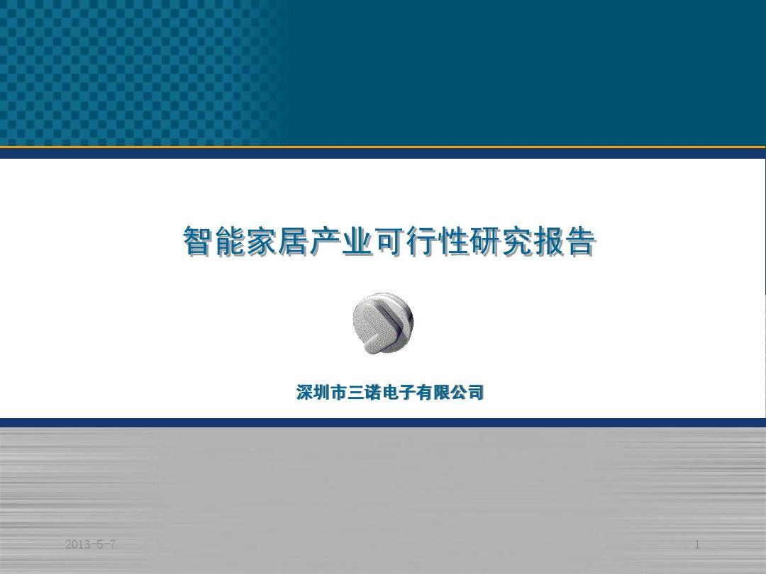 智能家居產業可行性研究報告