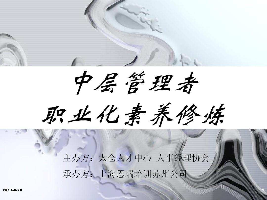 职业化素养�z+�_中层管理者职业化素养沙龙版ppt