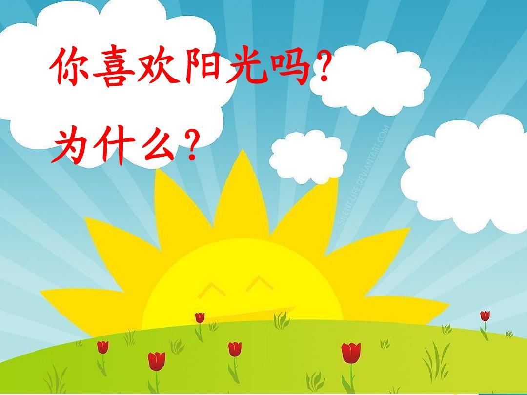 【精品】最新人教版小学一年级语文下册一下棉鞋里的阳光精品ppt课件