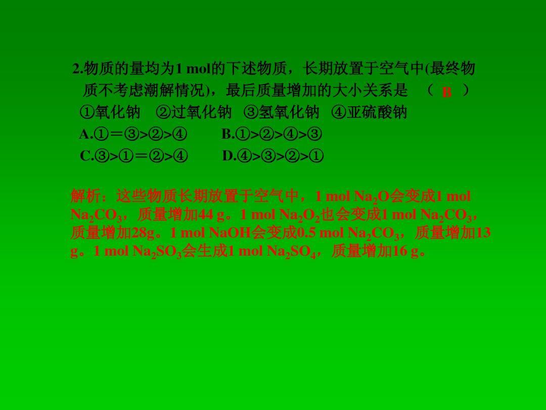 28怎么玩比较稳_【稳扎稳打】2014高考化学一轮练案课件:(内蒙专用)