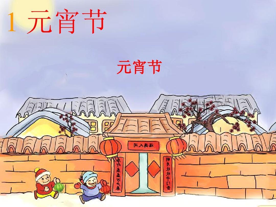 北师大最新版小学一年级语文下册《元宵节》课堂演示课件
