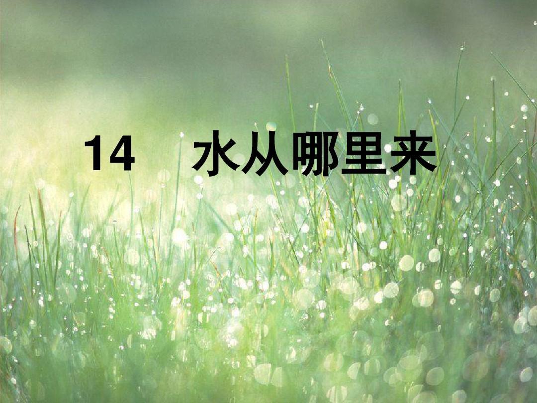 2015年秋湘教版语文二年级上册第5单元第14课《水从哪里来》ppt课件2