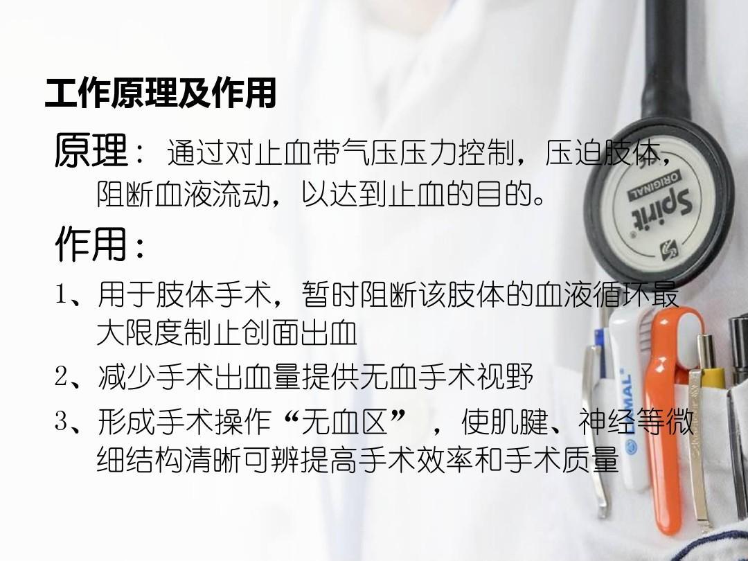 电动气压止血带ppt图片