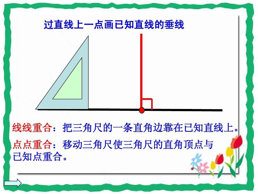画垂线和平行线ppt图片