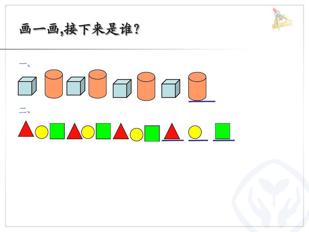2013人教版新版一年级数学下册第七单元《找规律》第一课时《找图形图片