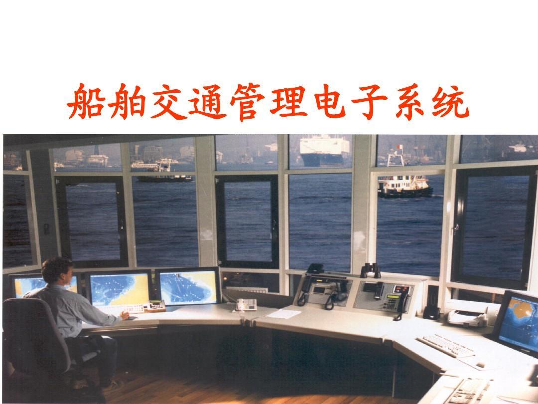 船舶交通管理系统VTS1(130822)