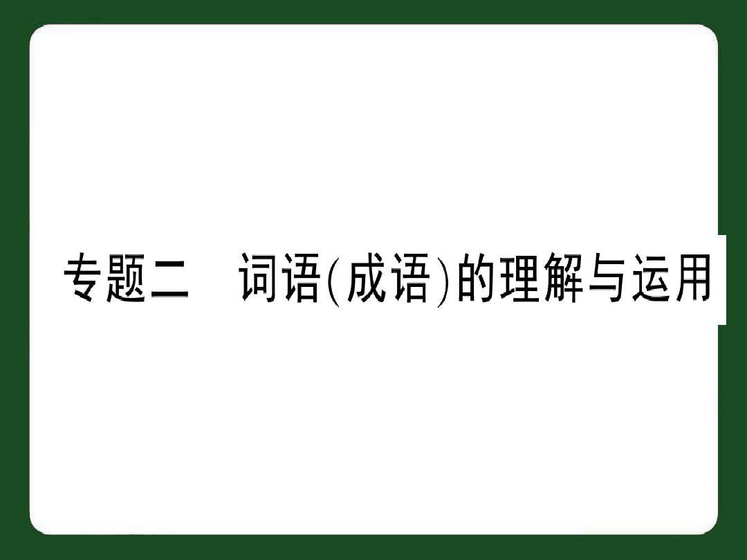 黄冈专版2020春八年级语文下册期末专题复习二词语成语的理解与运用习题课件新
