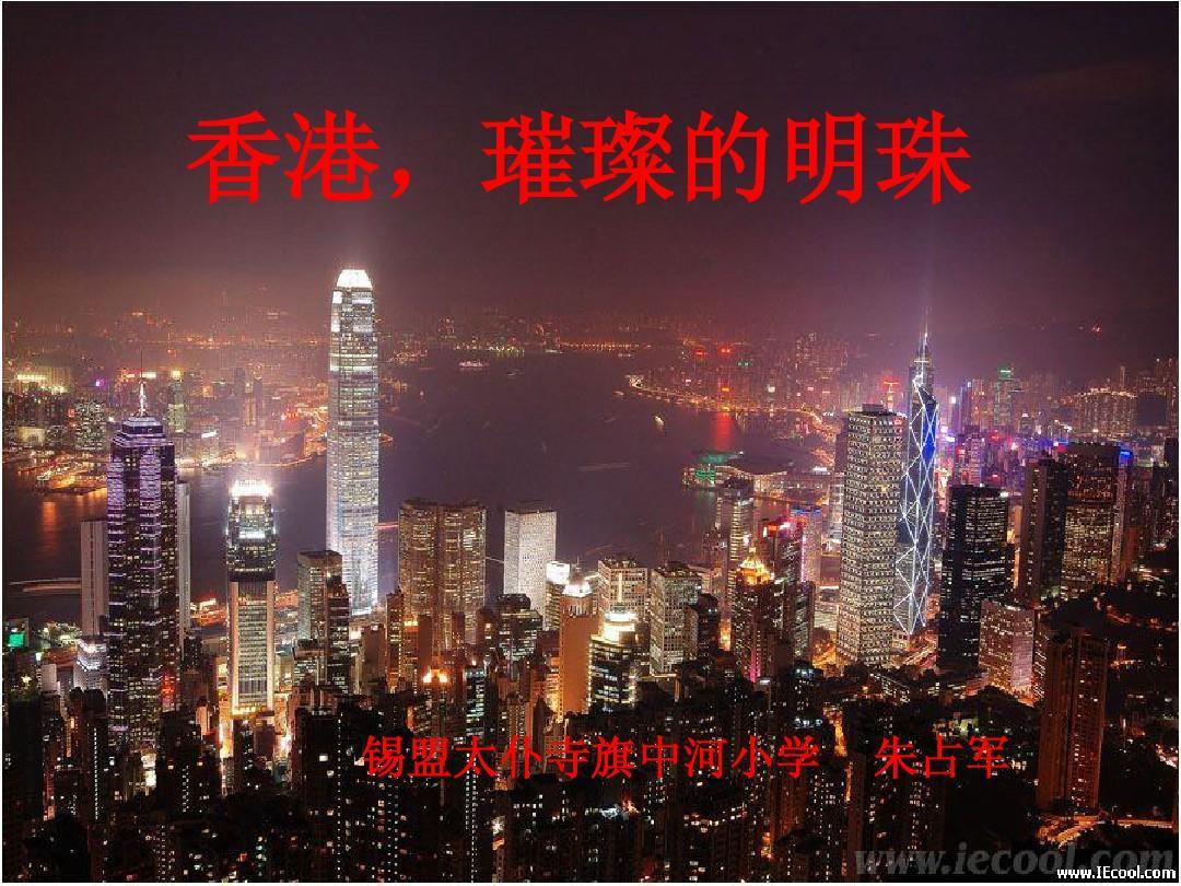 香港璀璨的明珠课件ppt_word文档在线阅读与下载_免费