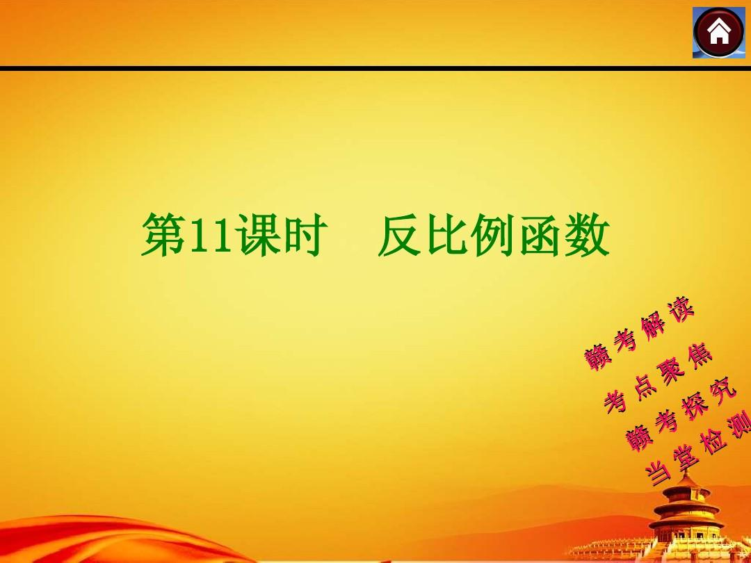 (江西人教)数学中考复习方案【第11课时】反比例函数(27页)