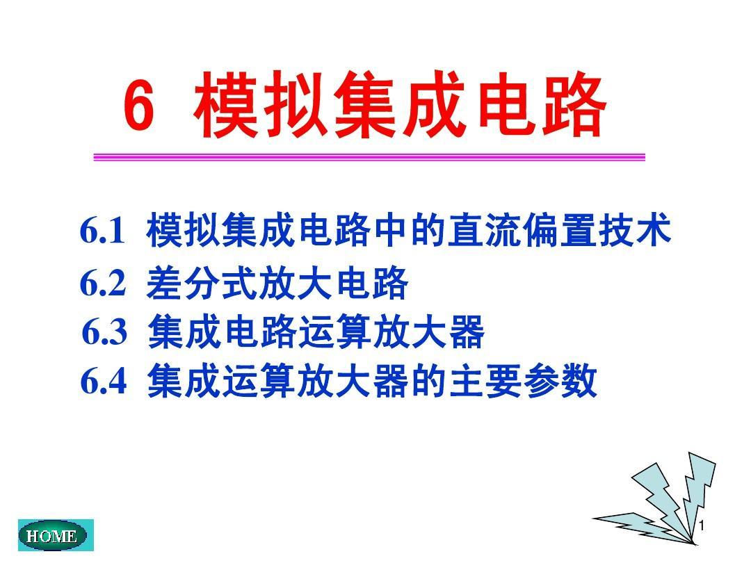 电子技术基础(第五版)康华光06 集成电路运算放大器
