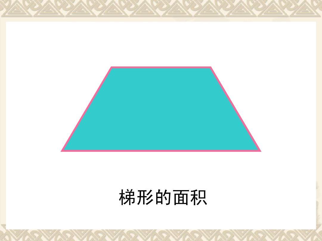 梯形的面积公式_五年级数学上册 梯形的面积计算课件 人教版ppt