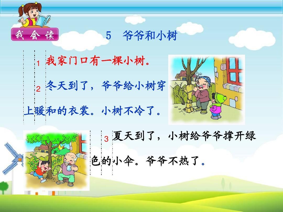 拼音和爷爷(小树含课文)ppt记念刘和珍君的说课稿图片