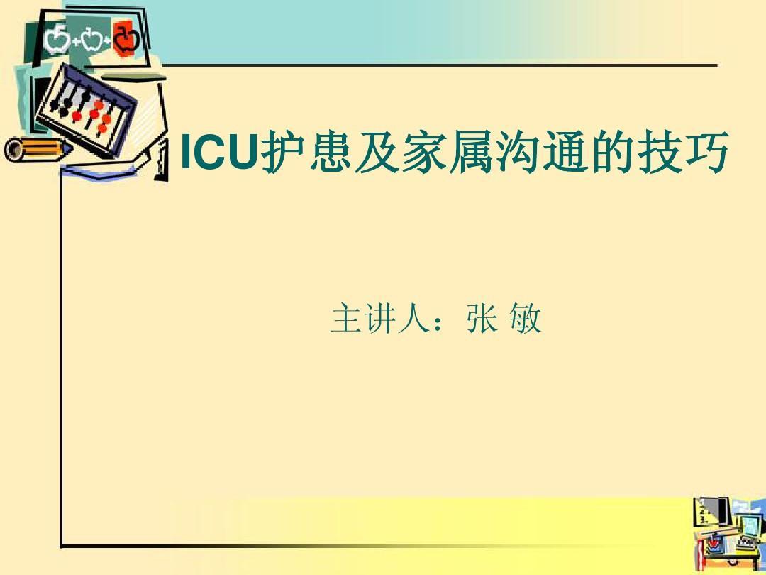 icu患者的沟通技巧