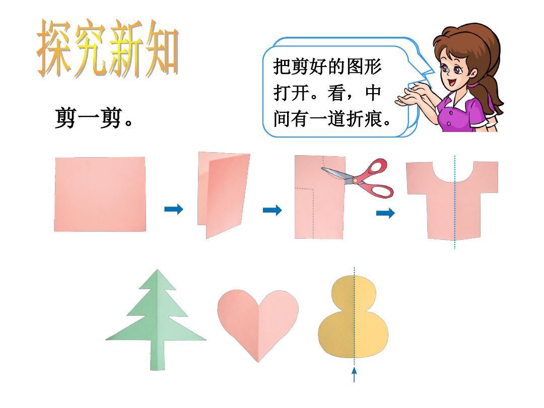 新人教版二年级数学下册轴对称图形的认识二年级下ppt  剪一剪.图片