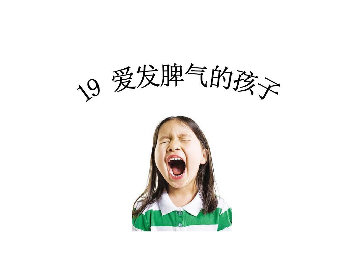 小学S版教案二历史年级语文第19课《爱发脾气七下语文第4课下册v小学图片
