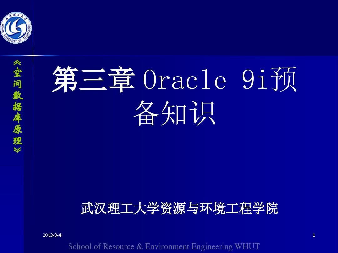空间数据库 第三章 Oracle 9i初步介绍
