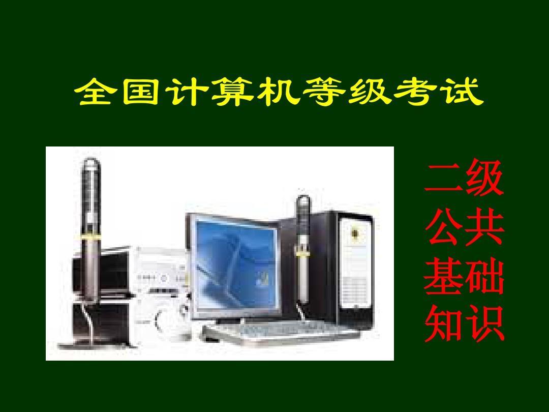 计算机二级公共基础知识