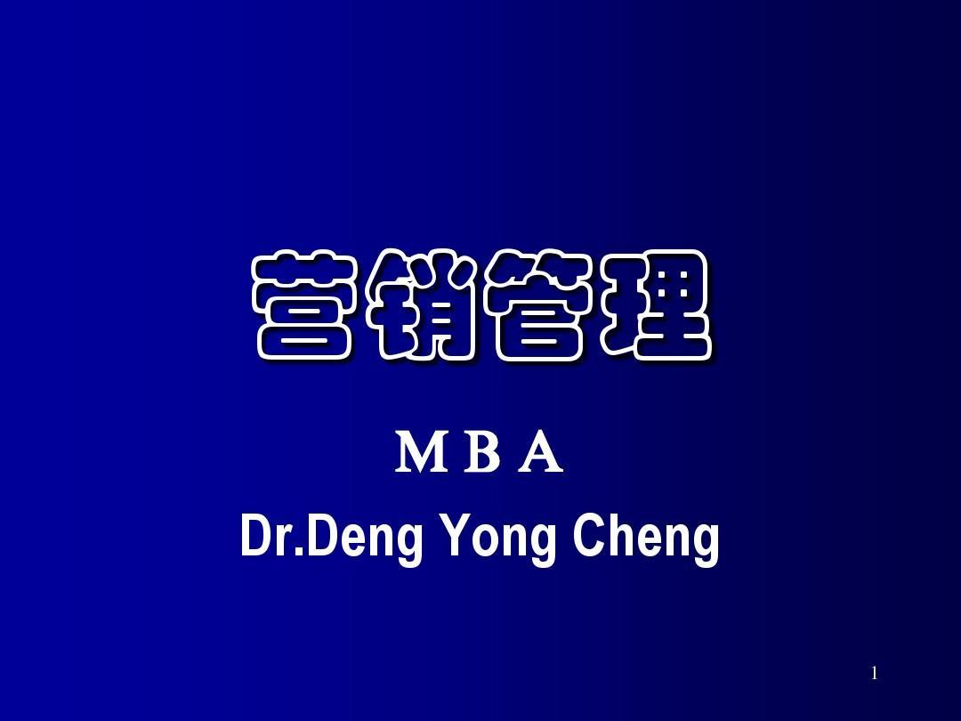 营销管理 MBA