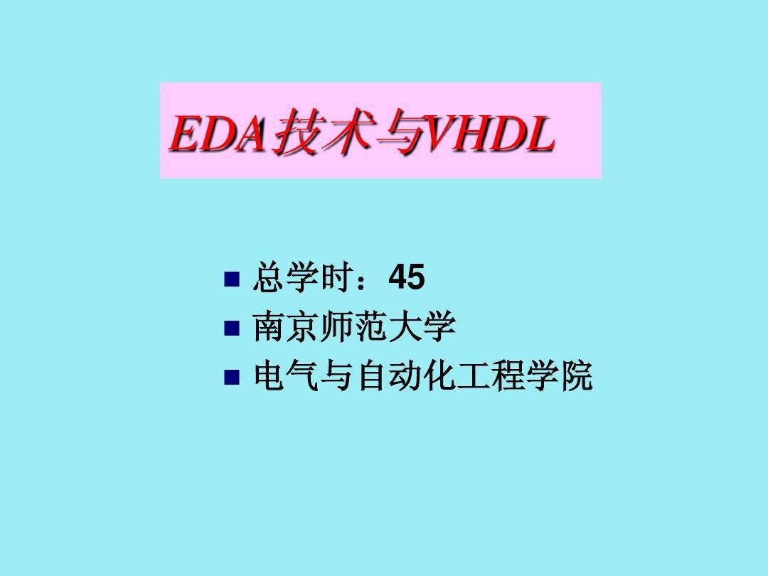 第1章  EDA技术概述