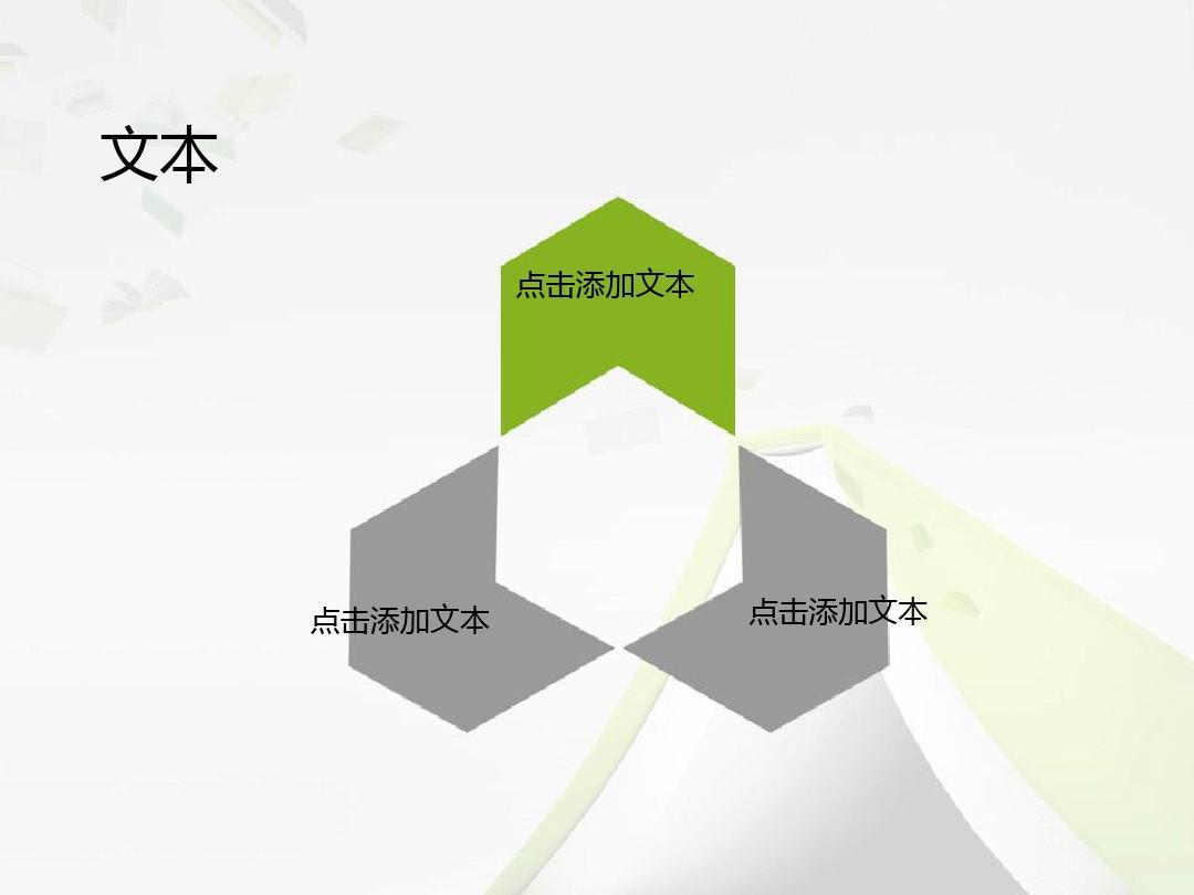 清新淡雅书本背景ppt模板图片