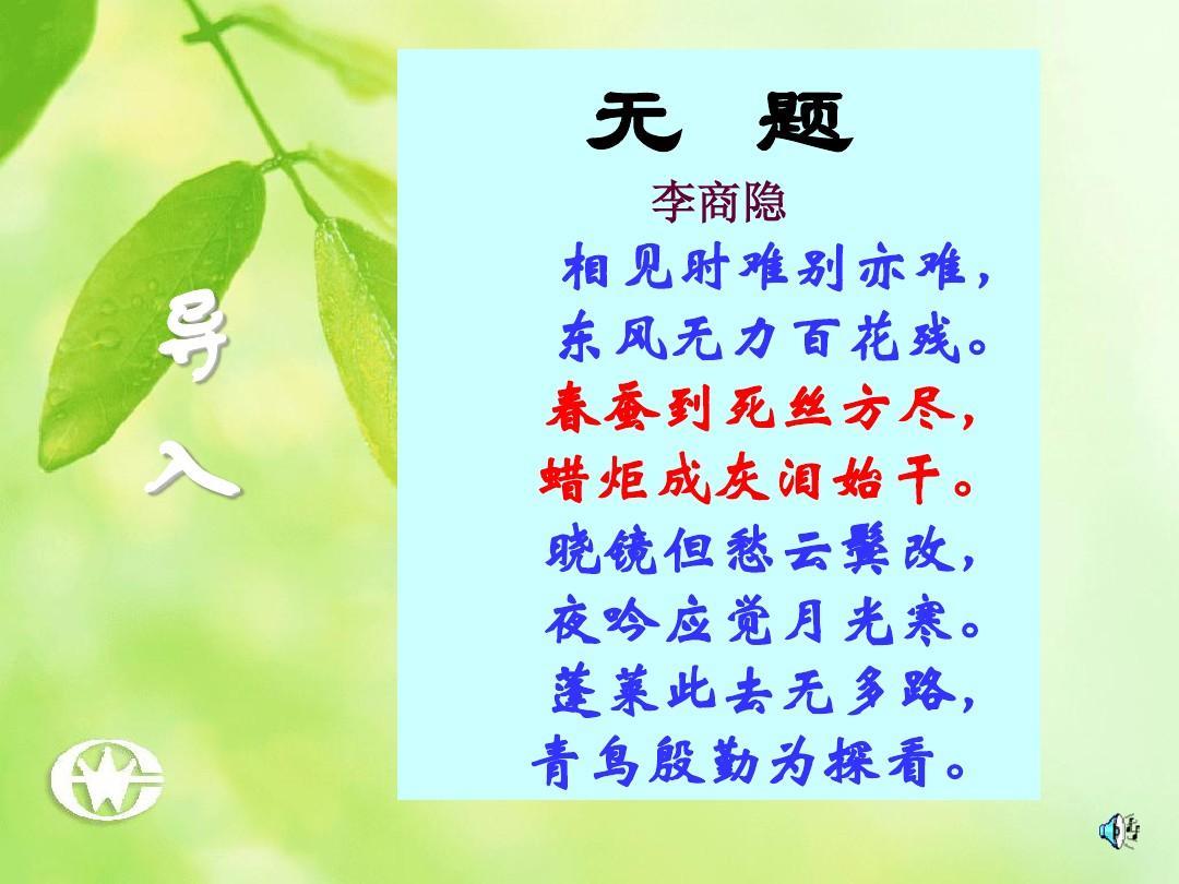 《李商隐诗三首》课件上课版(1)