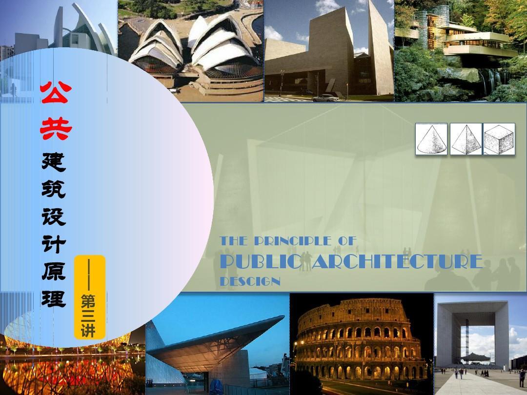 公共建筑设计5