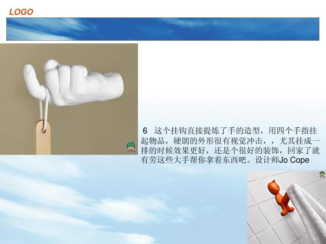 产品语义设计分析ppt图片