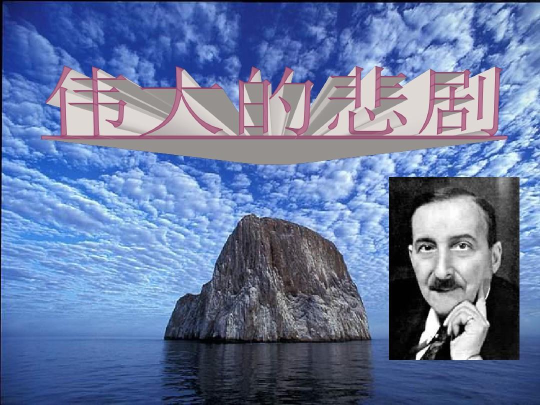 初一悲剧下册《伟大的教案》ppt语文佛课件孑图片