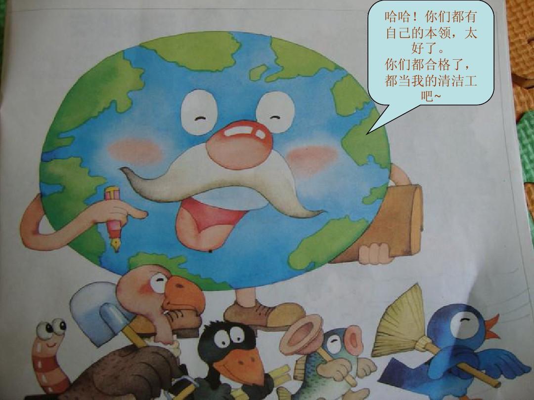 地球招聘清洁工ppt