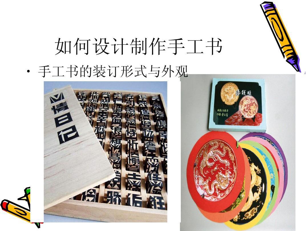 第二课:手工书设计ppt图片