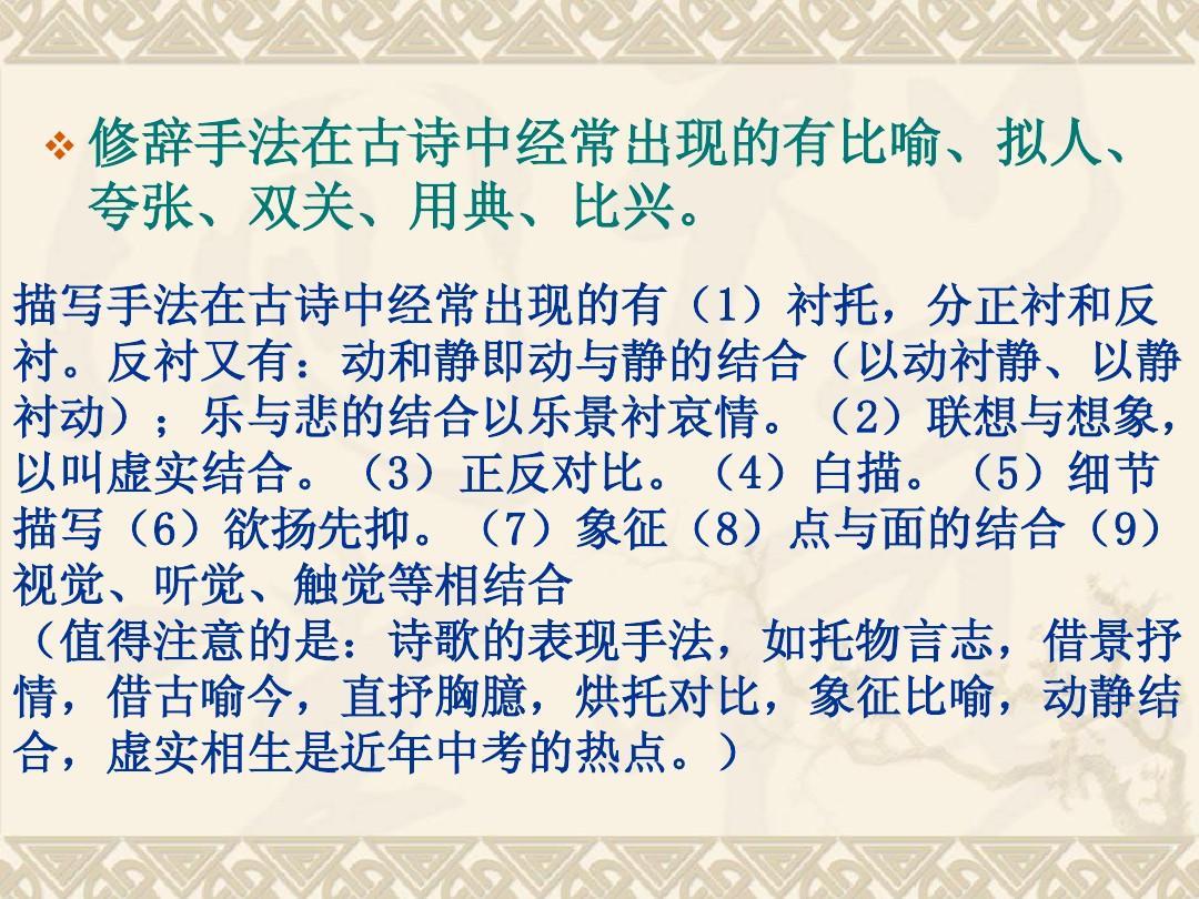 古诗词练习答案及补充表现高中ppt_word短语在线阅读v答案手法四英语文档图片