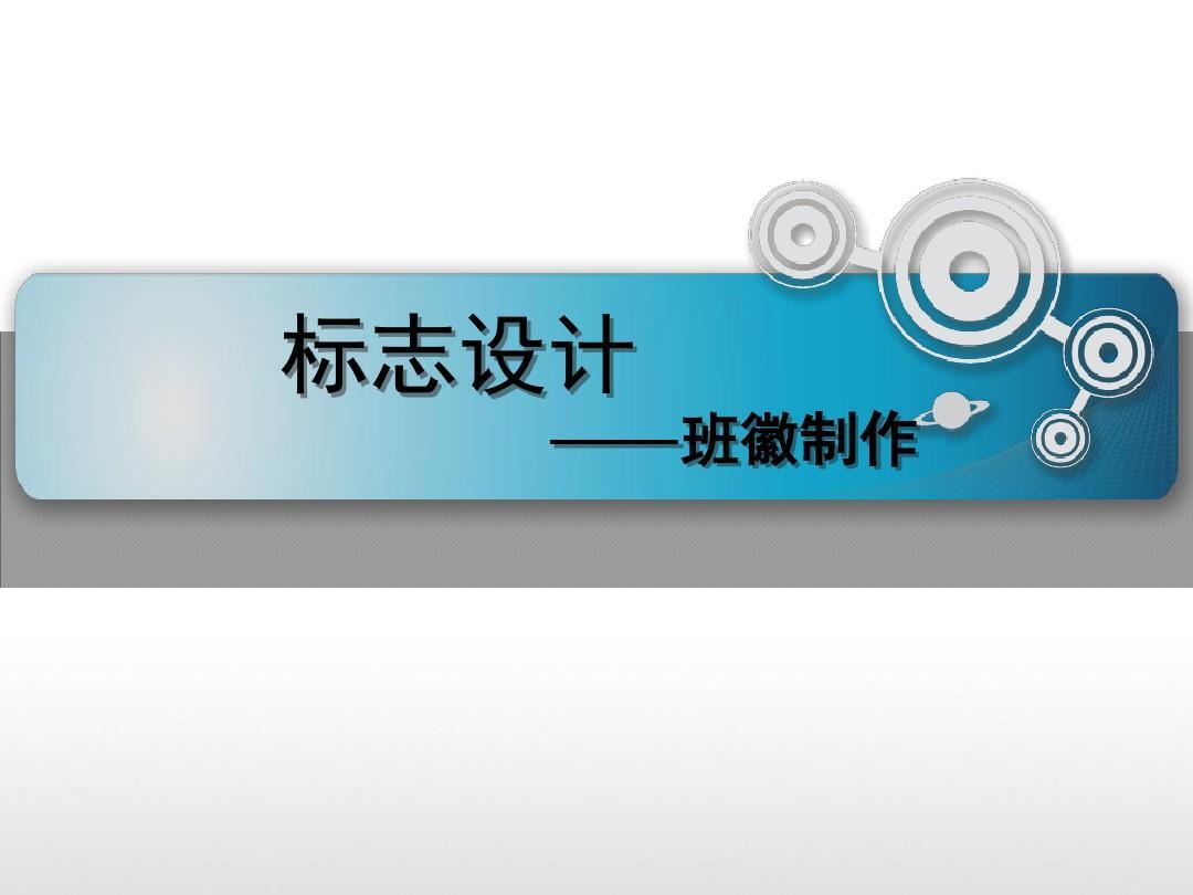 班徽设计ppt图片