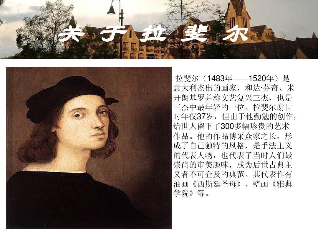 外国美术史课件ppt图片