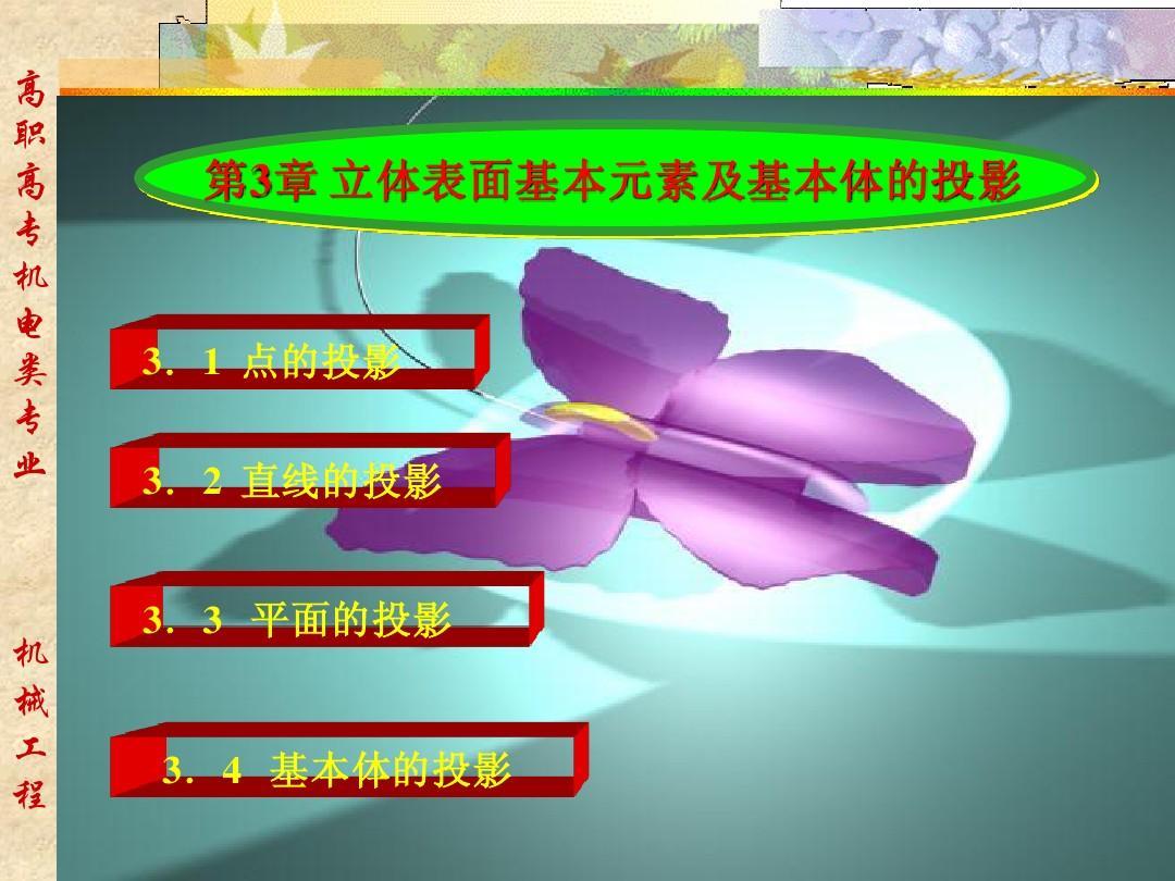 第3章 立体表面基本元素及基本体的投影