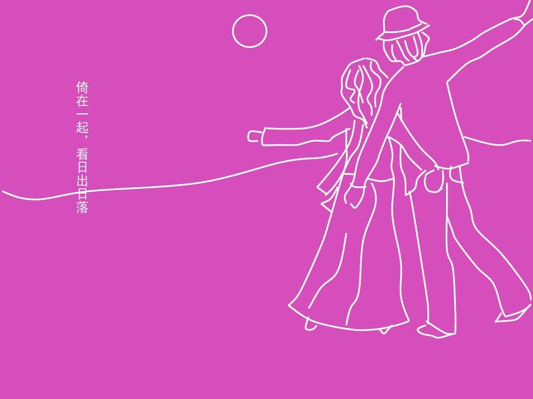 七夕节情人节素描表白动画ppt图片