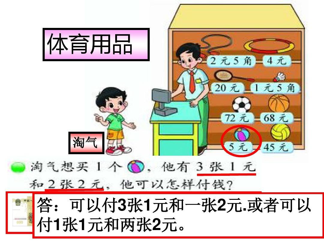2017年北师版二年级数学上册《小小商店》课件 (2)ppt