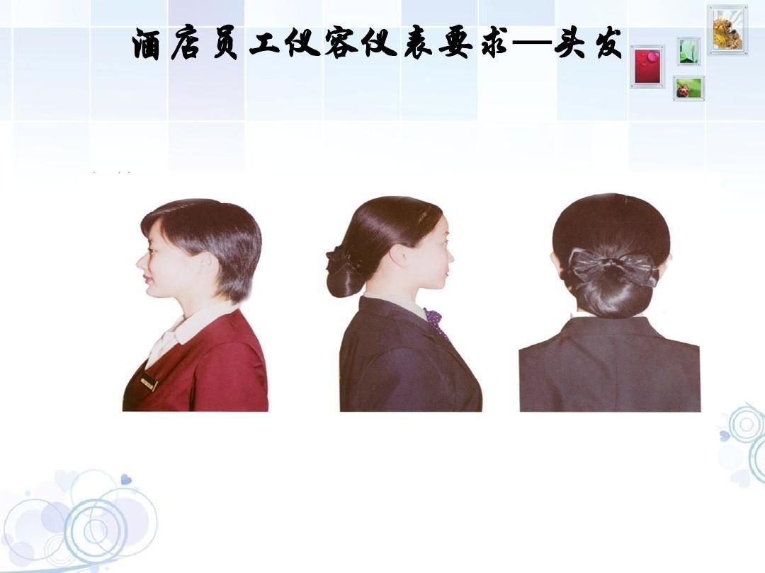 酒店员工仪容仪表要求—头发图片